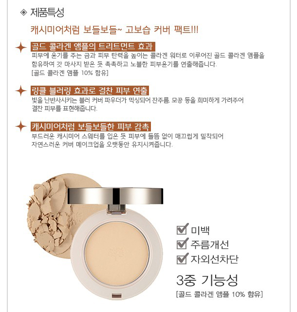 Phấn Phủ Gold Collagen Ampoule two-way Pact- TheFaceShop