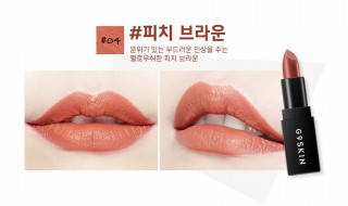 Son Lì - 04 - Peach Brown - G9 Skin First Lipstick Matte